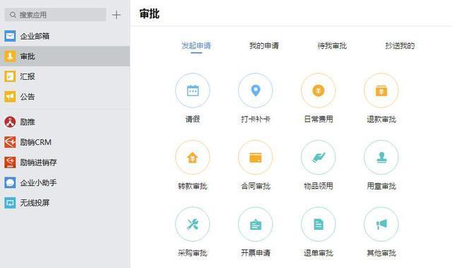 企业微信 办公协作 第1张