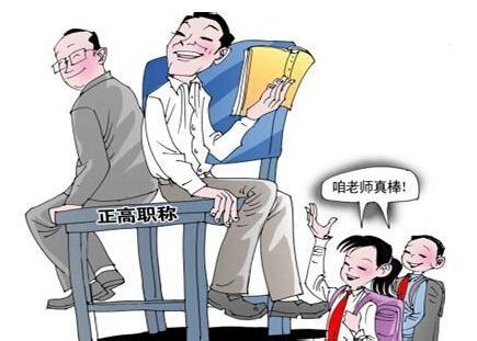 一位老师的肺腑之言:中国教师职称将何去何从?