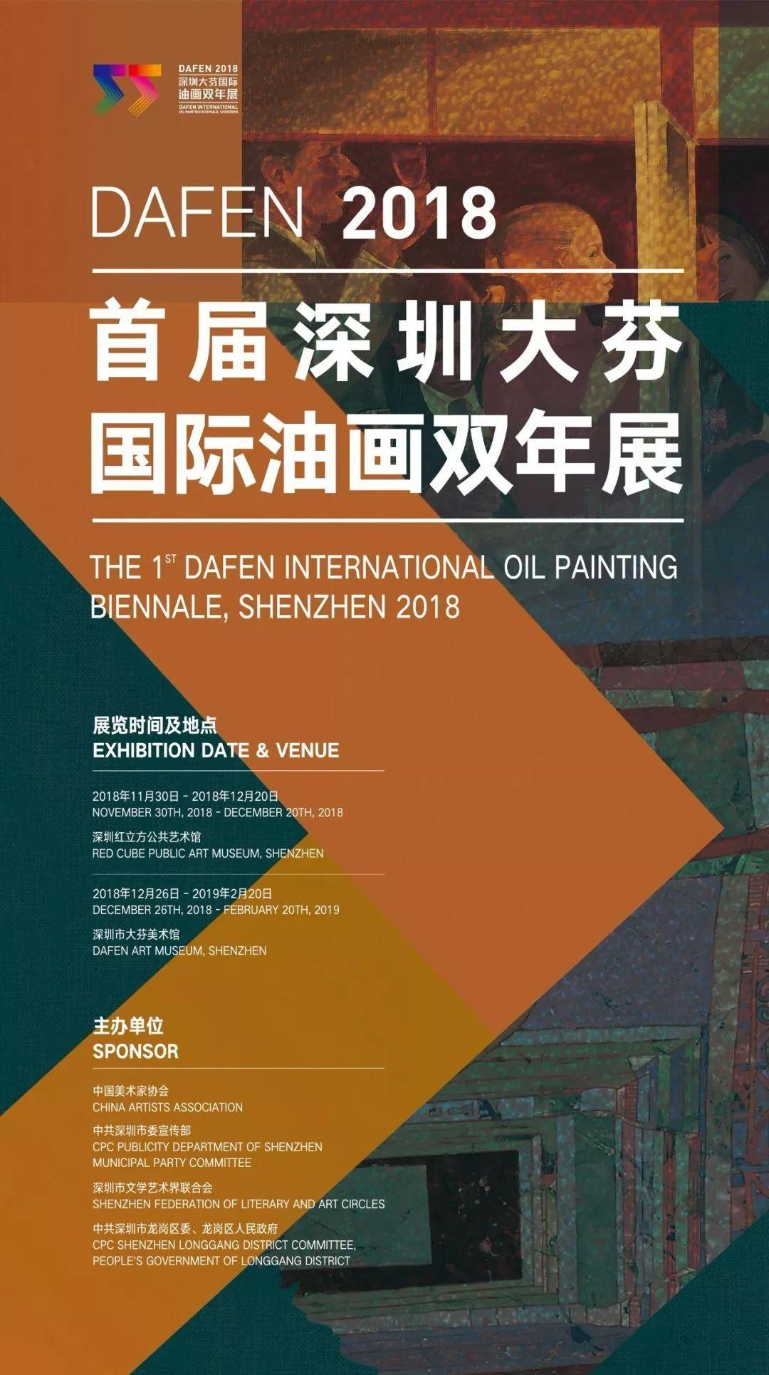 2018 首届深圳大芬国际油画双年展图片