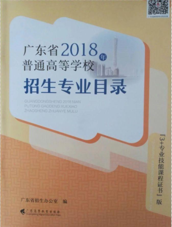 """2019年高职高考""""3+证书""""志愿填报指南开始征订"""