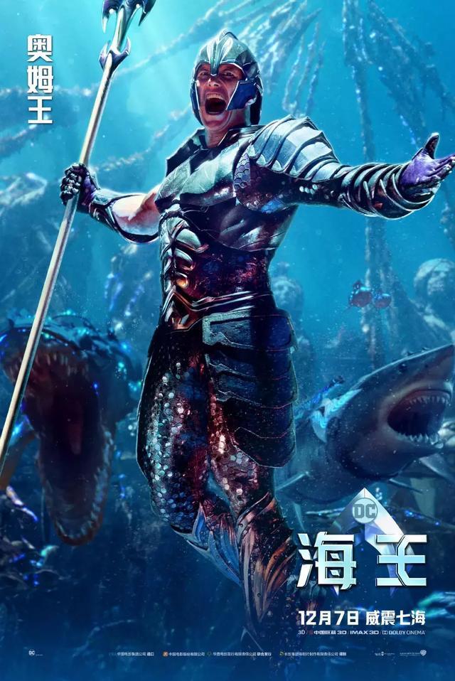 《海王》觀影指南:DC獨苗的5大看點! 4