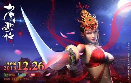 一剑长虹三集连播丨3d国漫登峰之作《少年歌行》定档12.26