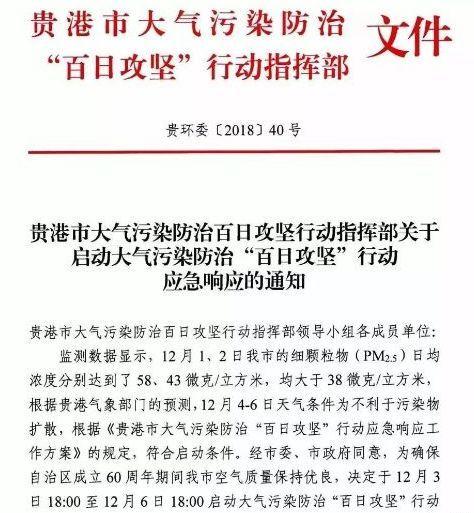 广西贵港百日攻坚战,29家木材加工企业进入限产名单!-红木种类