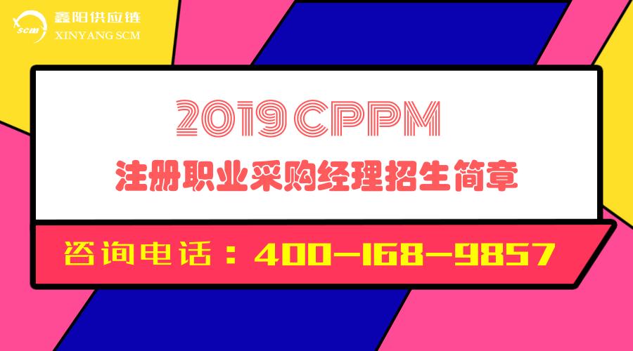 2019CPPM注册职业采购经理认证培训招生简章