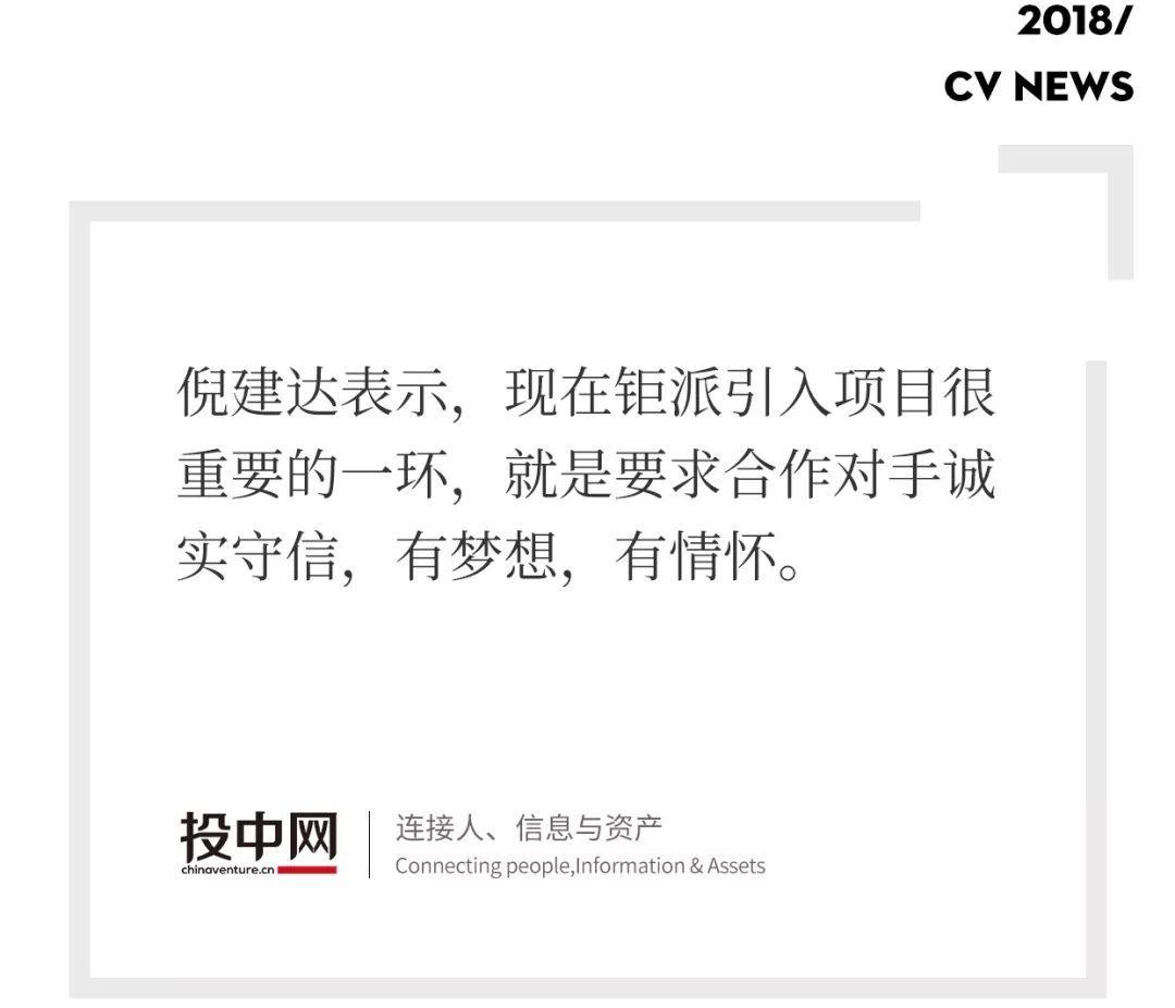 钜派董事长倪建达:看好地产股权业务,有情怀的交易伙伴是第一选择