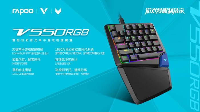 玩转DIY 雷柏V550RGB幻彩背光单手游戏机械键盘自定义背光