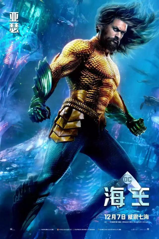 《海王》觀影指南:DC獨苗的5大看點! 2