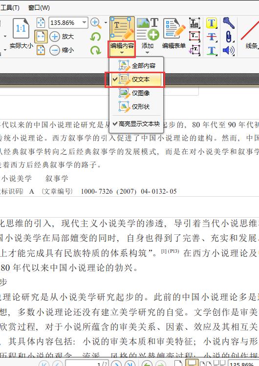 pdf加水印 pdf怎么修改以及如何给pdf加水印