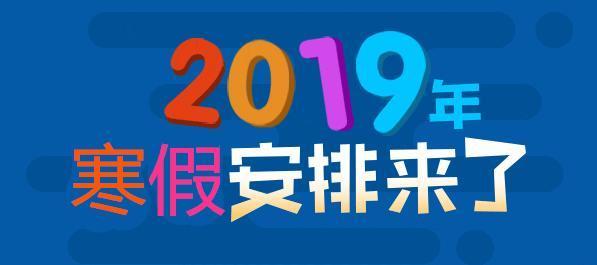 合肥2019年中小学寒假安排出炉,放假时间1月24日开始