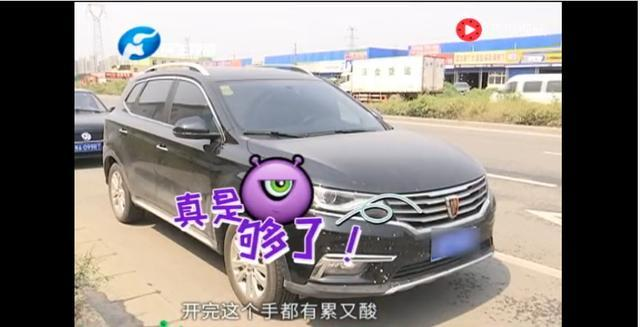 开车必须向左用力拉着方向盘?郑州上汽荣威东荣行销售车辆质量不过关