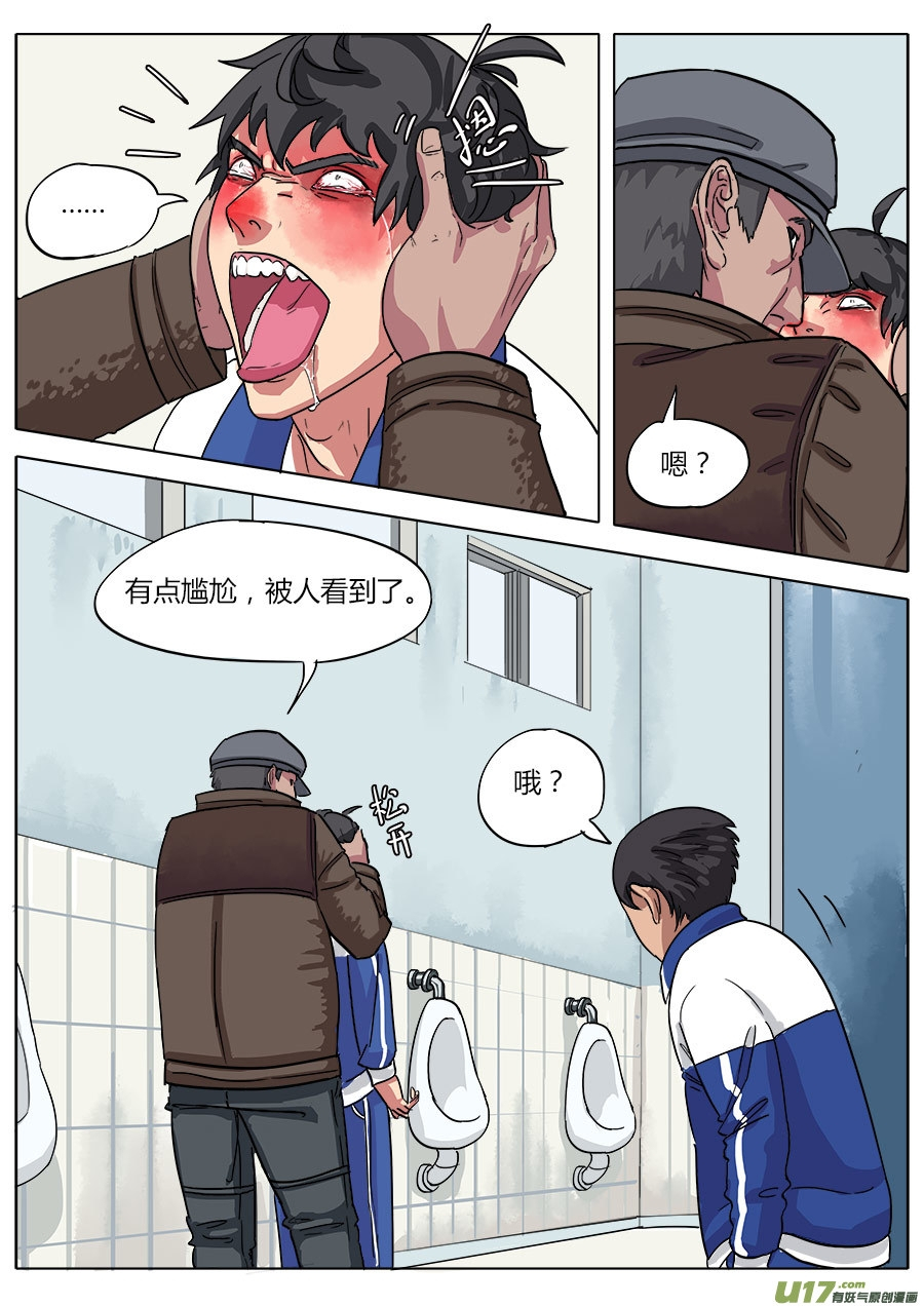 學校掃地的老大爺竟然在廁所對他做出這種事!真相令猛男落淚啊! 18