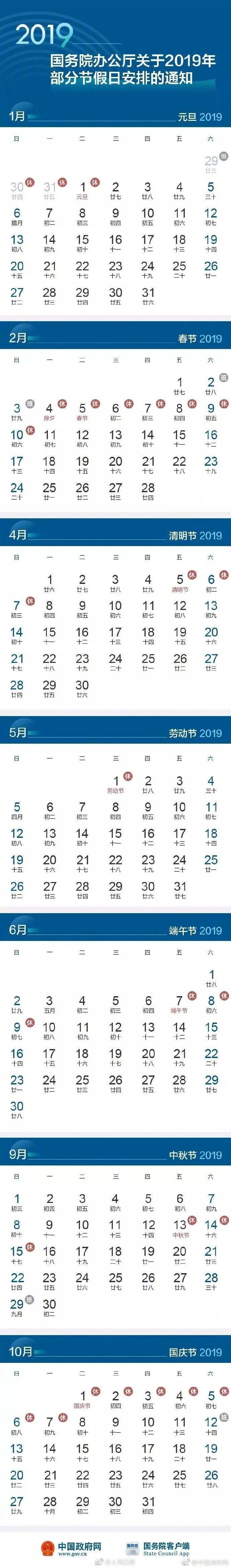 2019年放假安排发布了,五一劳动节只有一天!
