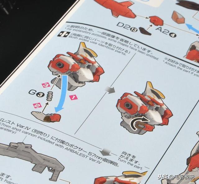 78官測:萬代 HG ARX-8 烈焰魔劍 Ver.IV 31