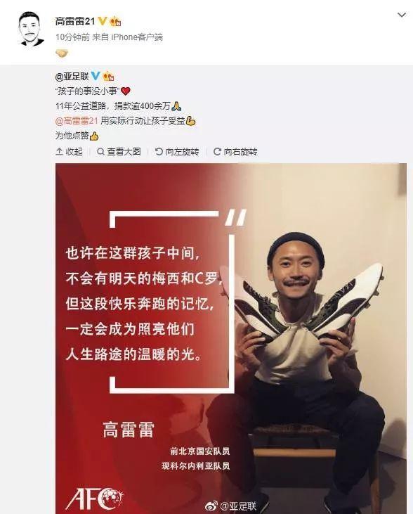 他是中国足球黑暗时期的牺牲品,如今却成为足球慈善第一人!