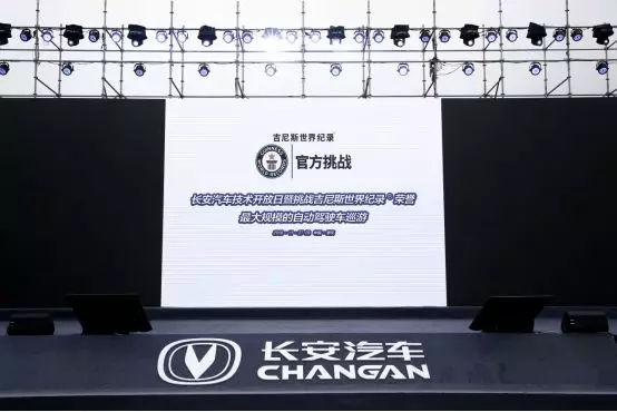长安第三届技术开放日迎来了一个全新的挑战者—长安自动驾驶汽车