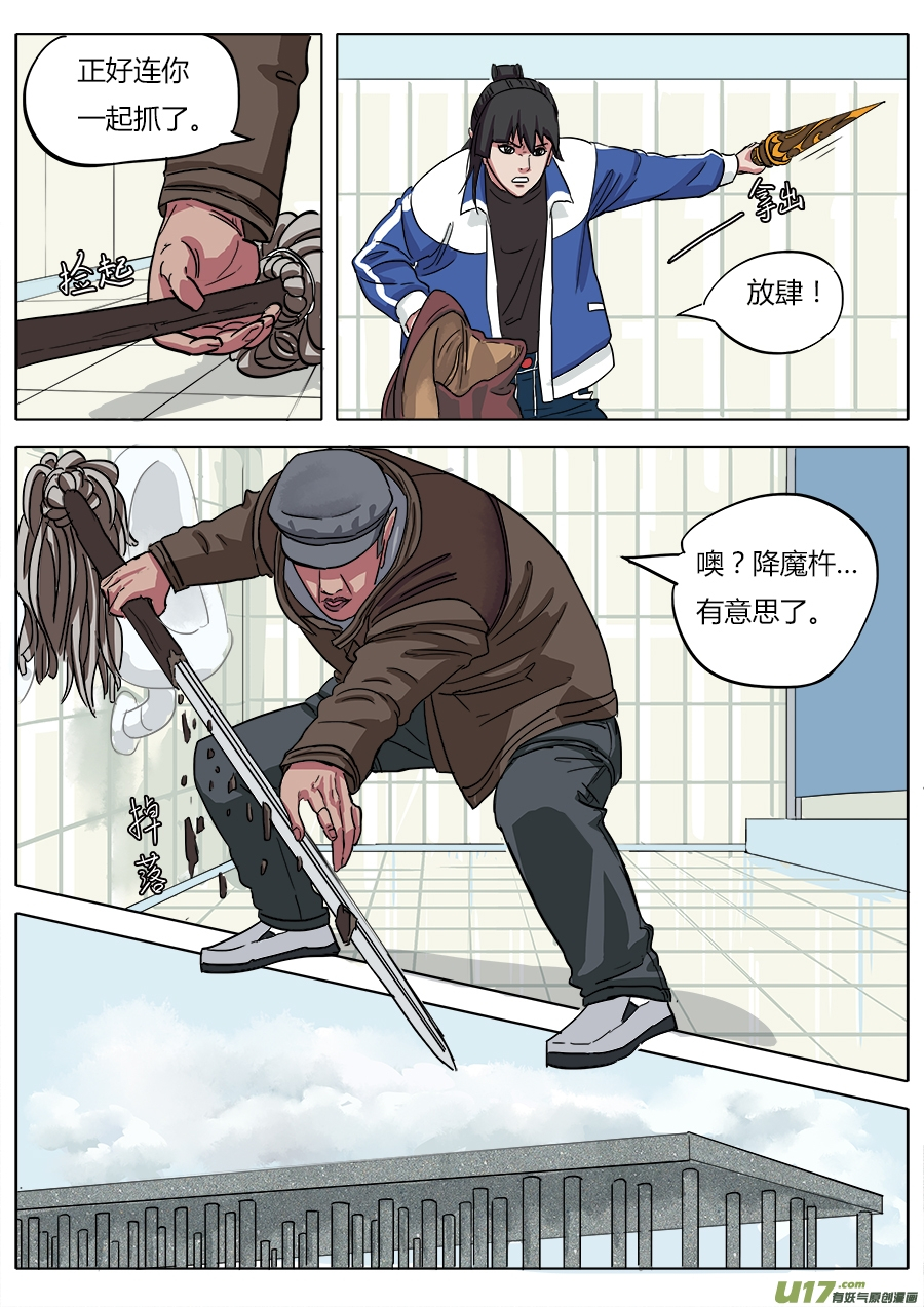 學校掃地的老大爺竟然在廁所對他做出這種事!真相令猛男落淚啊! 21