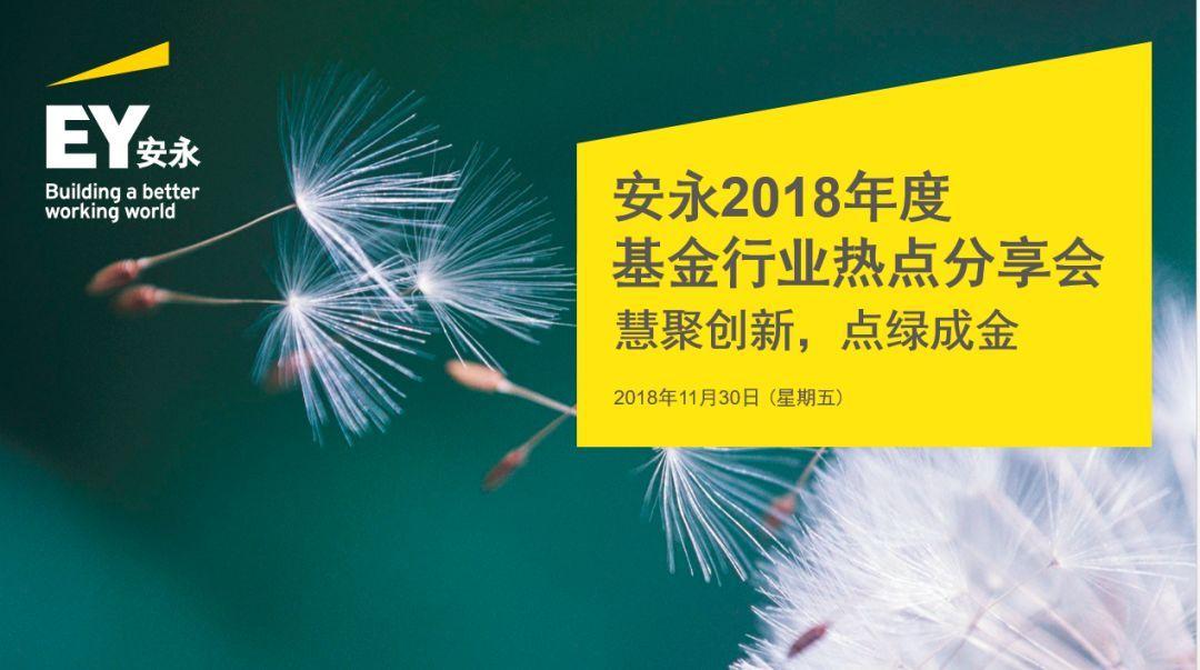 """""""慧聚创新,点绿成金""""——安永成功举办2018年度基金行业热点分享会"""