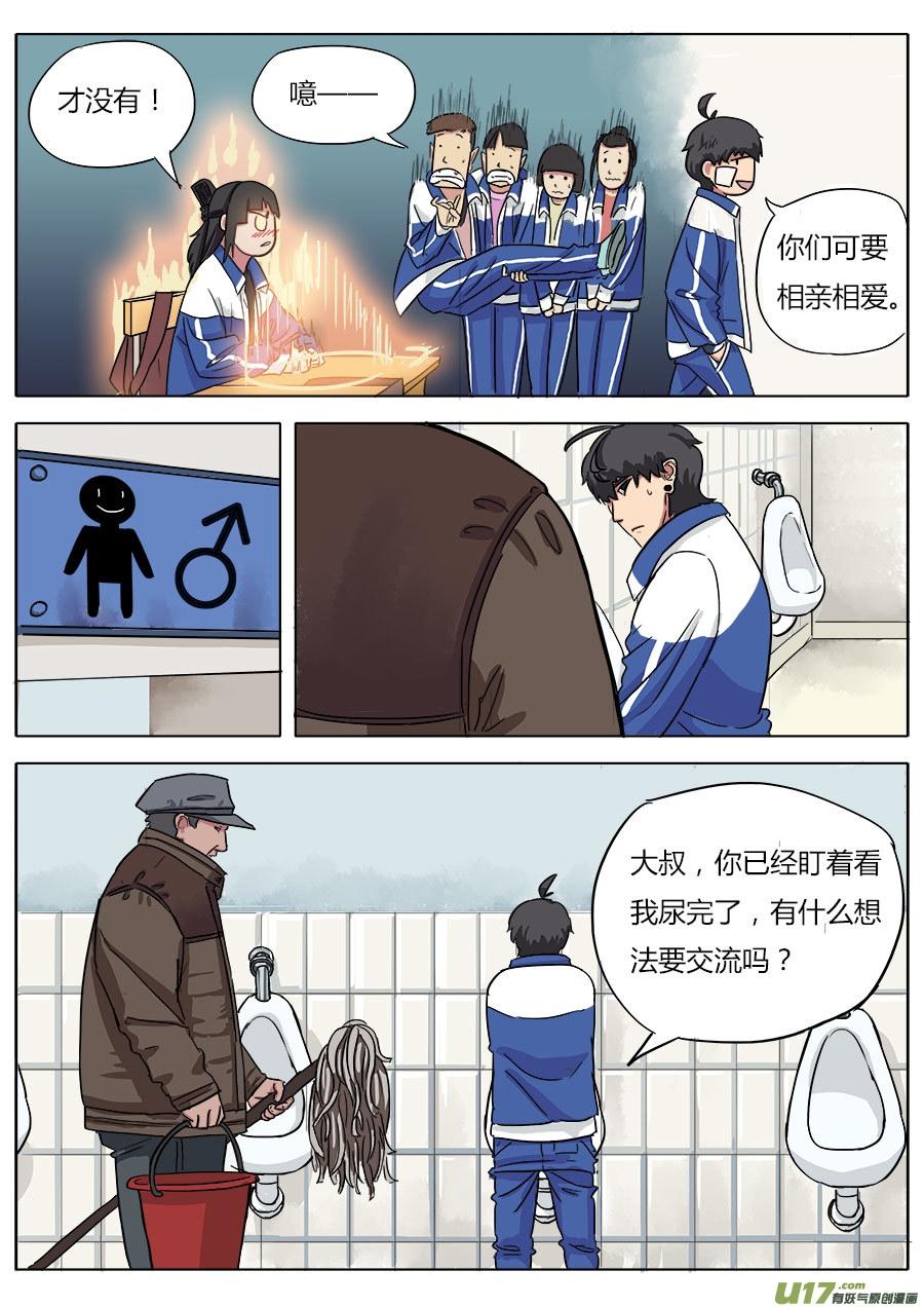 學校掃地的老大爺竟然在廁所對他做出這種事!真相令猛男落淚啊! 14