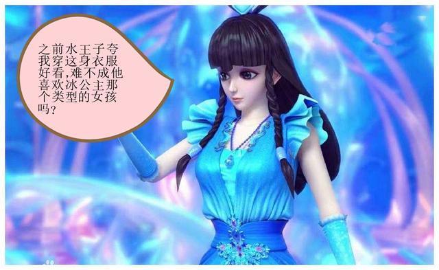 葉羅麗:王默為了得到水王子的愛慕,居然變身成為了冰公主的樣子 1