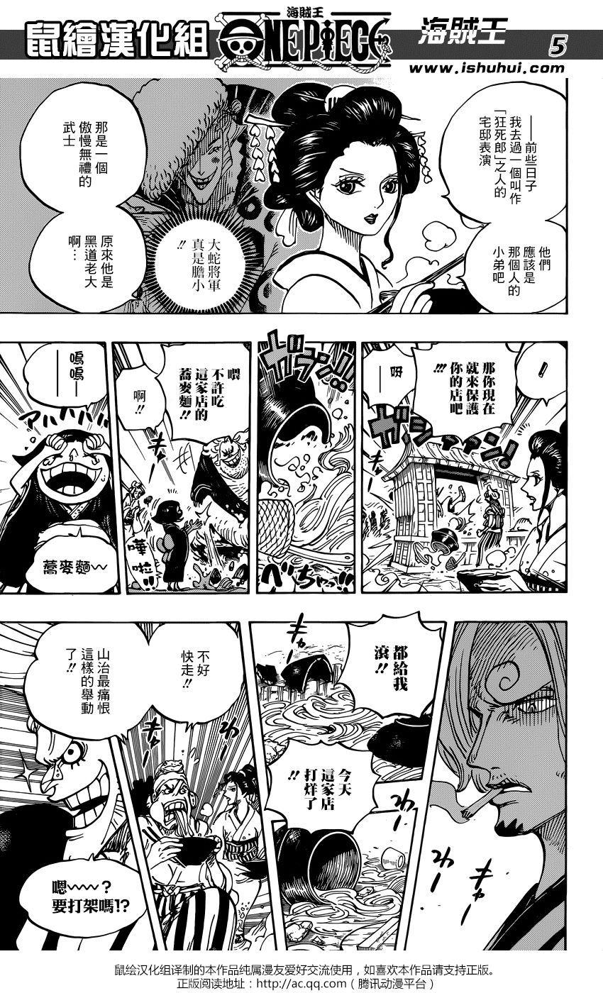 海賊王927話:侍童小南子 5