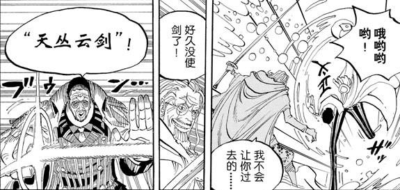 《海賊王》第927話,大蛇將軍現真身,索隆將在和之國換新刀! 6