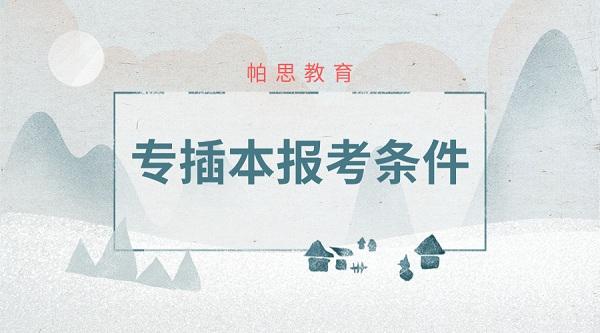 2019年广东技术师范学院专插本报考条件
