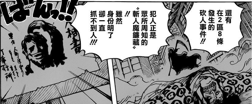 海賊王927話:超過女帝的絕世花魁小紫登場!她的結局早已註定? 7