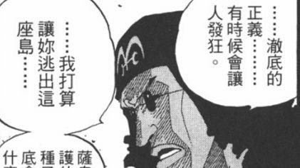 海賊王:青雉經歷的這些關乎生死的事件,才是導致他改變的關鍵! 2