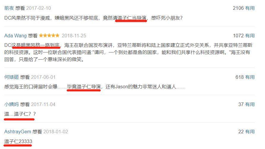 4元觀影|《海王》如此讓人期待,全都因為他?!