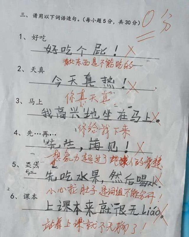 小学生做的7道题,老师笑到肚子疼,麻麻追着打了几条街