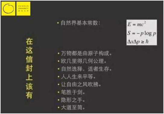 """张首晟教授遗言:""""双手握无限,�x那是永恒!"""""""