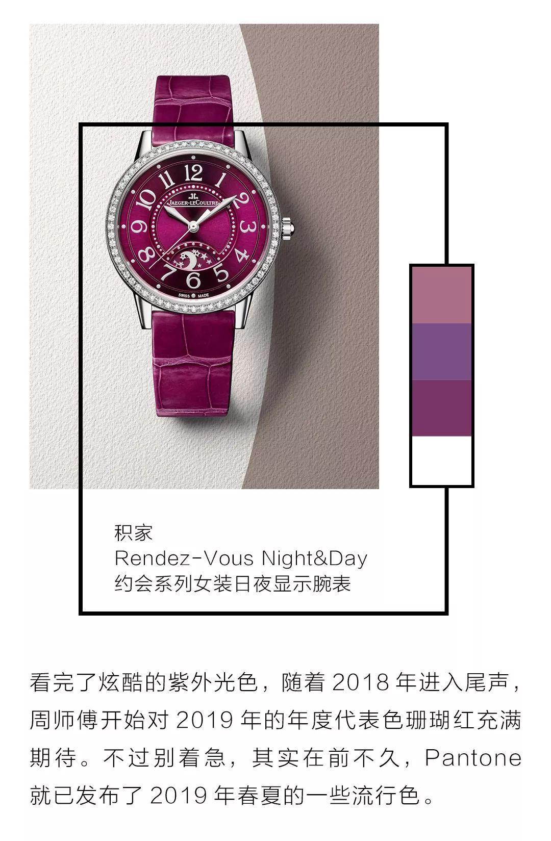 告別紫外光色,時髦表圈早已洞悉2019年度流行色