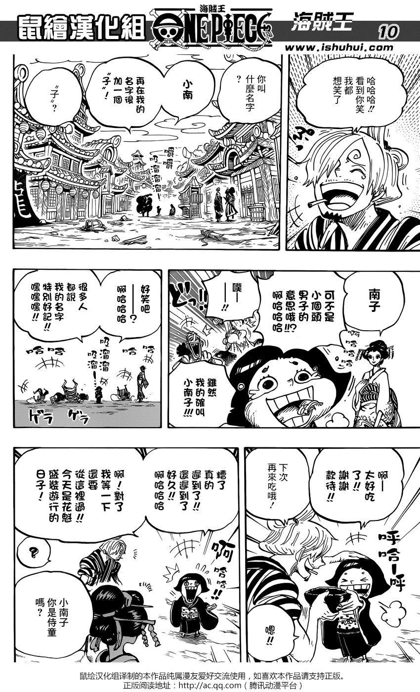 海賊王927話:侍童小南子 10