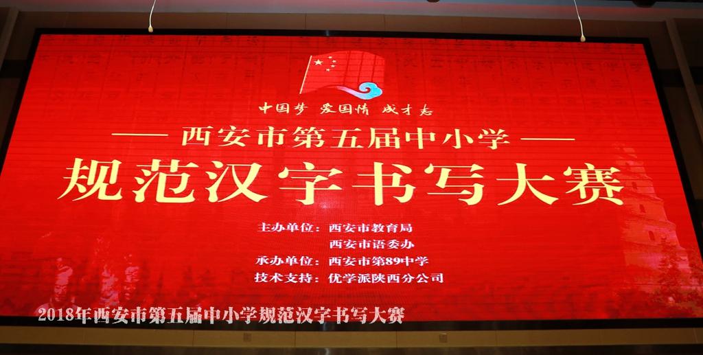 """西安市第五届""""中国梦 爱国情 成才志""""中小学规范汉字书写大赛圆满举行"""