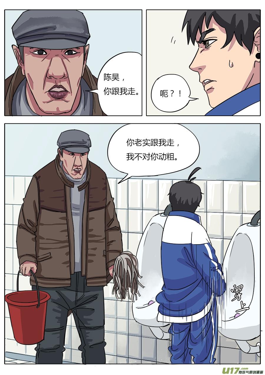 學校掃地的老大爺竟然在廁所對他做出這種事!真相令猛男落淚啊! 15