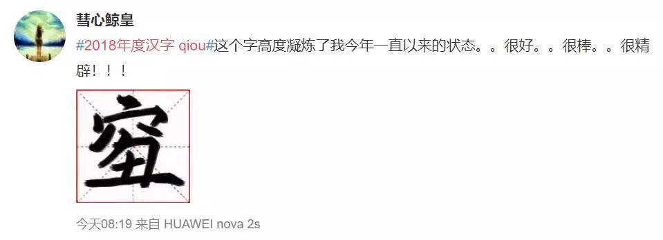 2018年度漢字出爐!網友:太形象瞭!