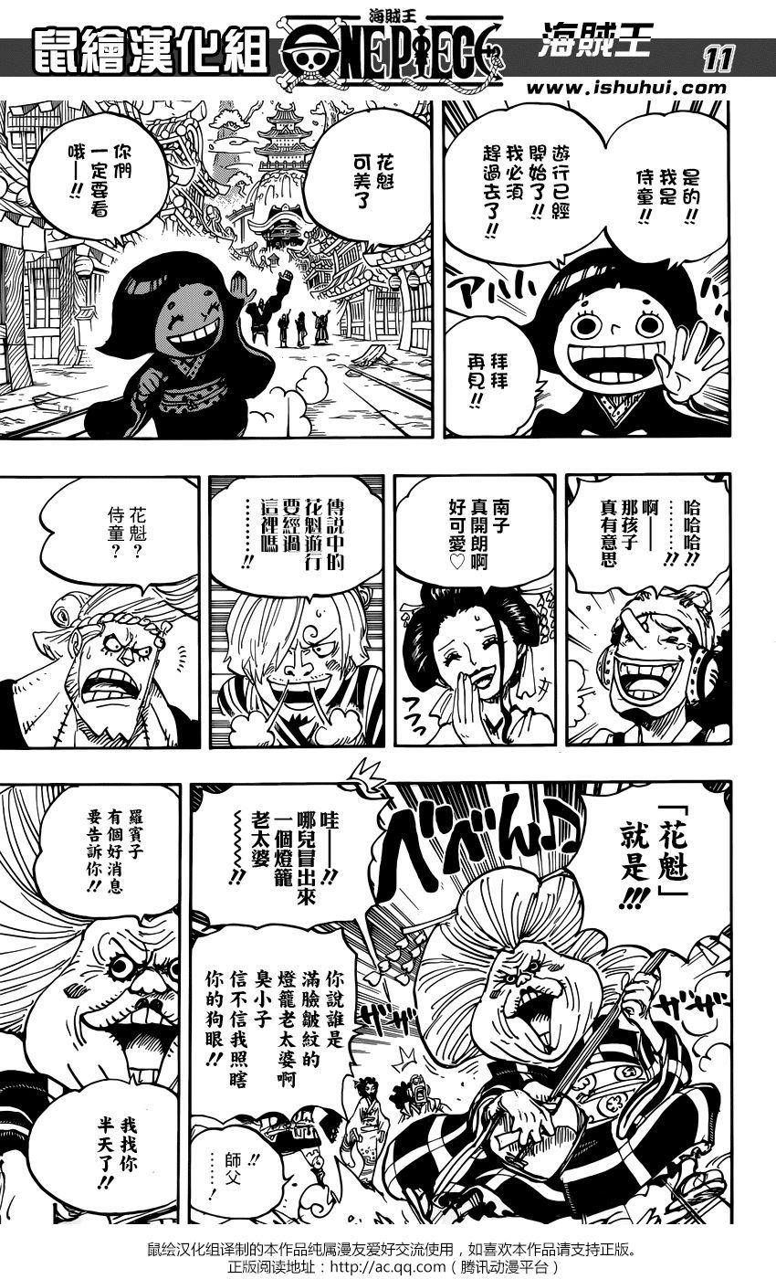 海賊王927話:侍童小南子 11
