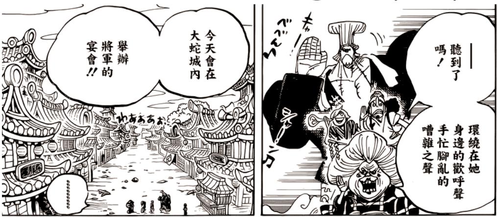 海賊王927話:和之國將軍能力確認,五頭娜迦,三個證據能證實 4
