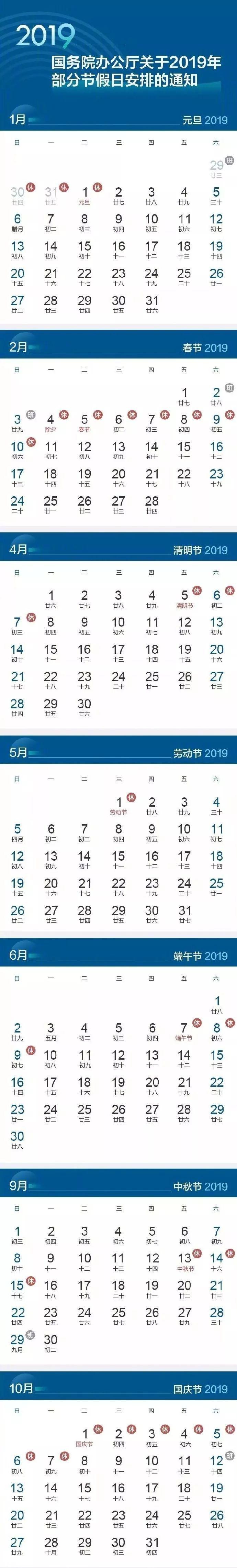国务院:明年五一只休一天!这个原因你接受吗?(内附拼假攻略)