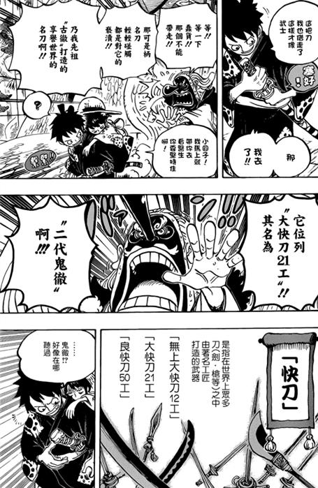 海賊王漫畫:和之國將軍蛇蛇果實能力覺醒,索隆換刀迫在眉睫 5