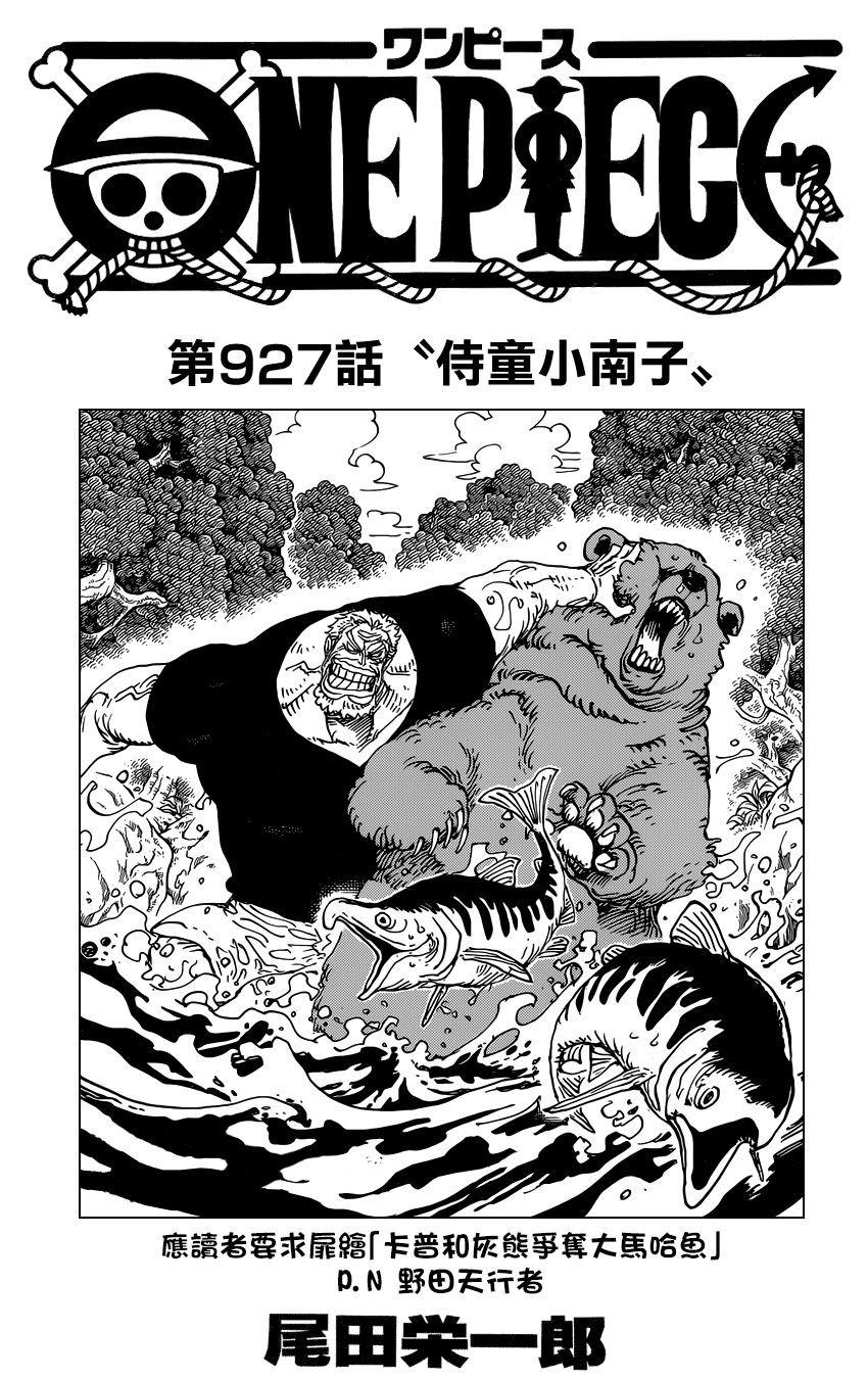 海賊王927話:侍童小南子 1