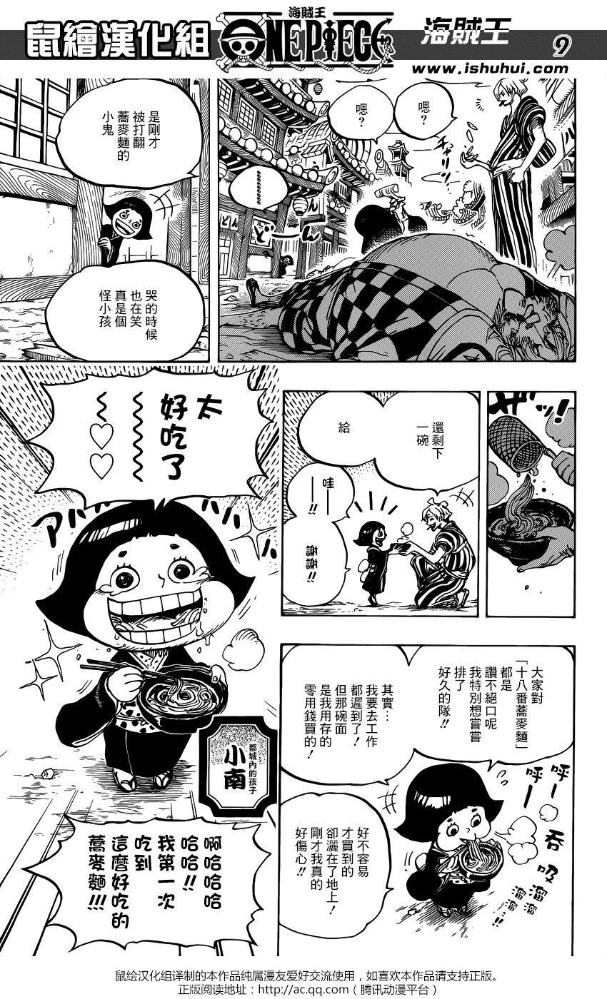 海賊王927話:侍童小南子 9