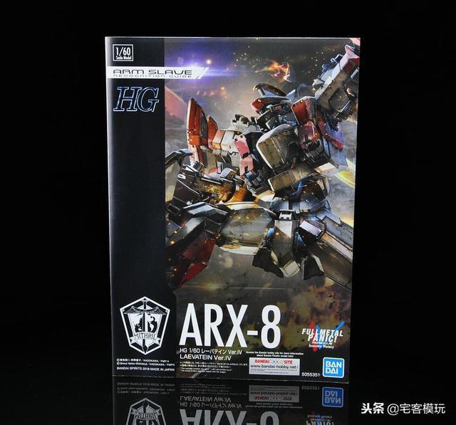 78官測:萬代 HG ARX-8 烈焰魔劍 Ver.IV 4