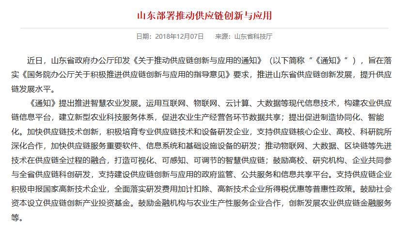 山东省政府办公厅印发通知,推动区块链等技术在供应链的融合