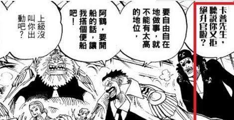 海賊王:青雉經歷的這些關乎生死的事件,才是導致他改變的關鍵! 3