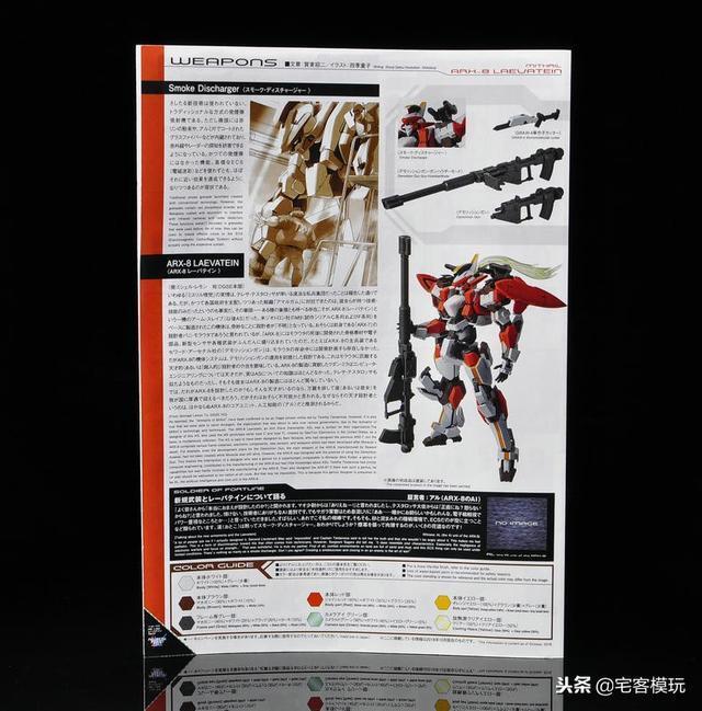 78官測:萬代 HG ARX-8 烈焰魔劍 Ver.IV 5