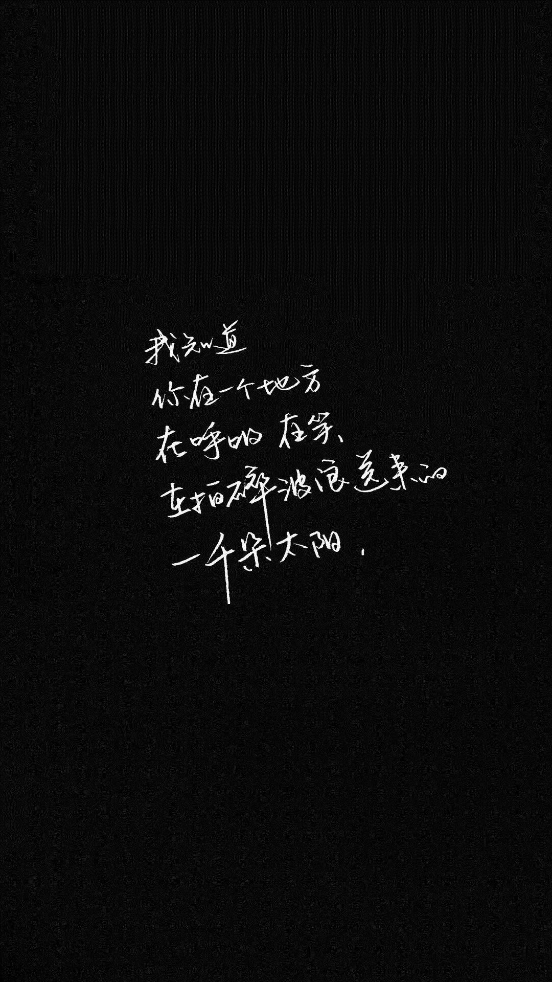 壁紙,黑底白字 個性文字壁紙
