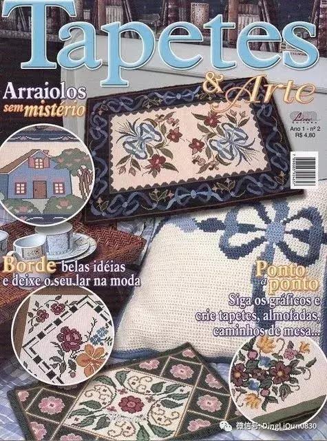 【刺绣教程】关于地毯刺绣图案的书摘