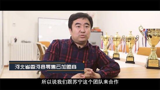 (图:县镇老板添盟苏宁零售云成功再创业)