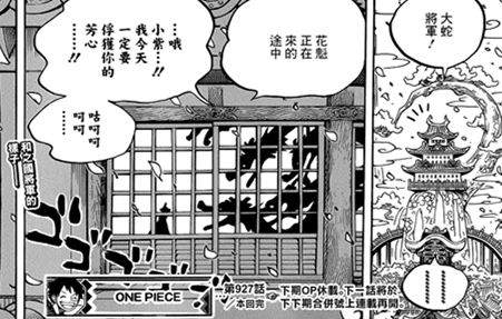 海賊王漫畫:和之國將軍蛇蛇果實能力覺醒,索隆換刀迫在眉睫 1